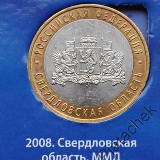 10 рублей Свердловская область  2008 г ММД