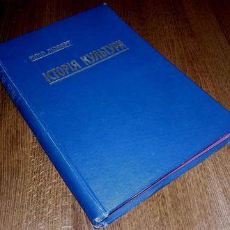 Юлій Ліпперт. Історія культури в трьох нарисах. 1922р.