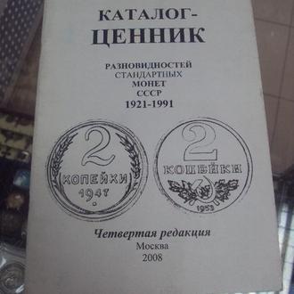 каталог ценник разновидности стандартных монеты ссср 1921-1991 2008 №8015