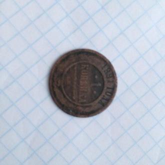 1копейка 1891