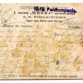 Feldpost. 10/13 Feldkompanie. 1915 р.