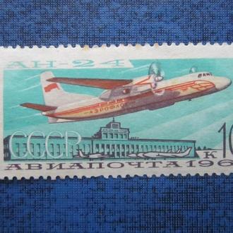 марка СССР 1965 Авиапочта самолёт 10 коп н/гаш