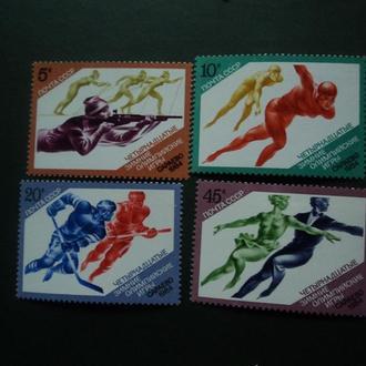 СССР 1984г. Олимпиада-84. Сараево.