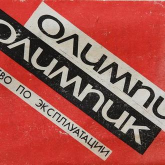 Руководство по эксплуатации радиоприемника Олимпик, 1984 г.