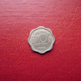 Индия 10 пайса 1962