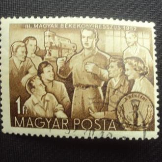 Венгрия 1952г.гаш.