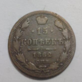 15 копеек 1862 СПБ-МИ