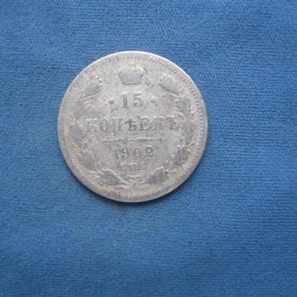 15 копеек 1902 год СПБ АР