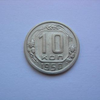 10 копеек 1950 (1)