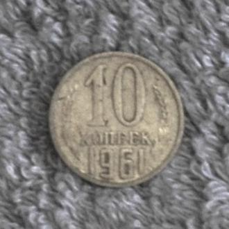 Монета СССР 10 копеек 1961 год