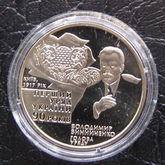 2 грн. 2007 р. 90 р. утворення першого Уряду України