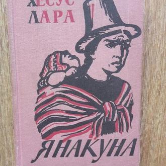 Хесус Лара. Янакуна. Роман из жизни индейцев племени Кечуа. 1958г.