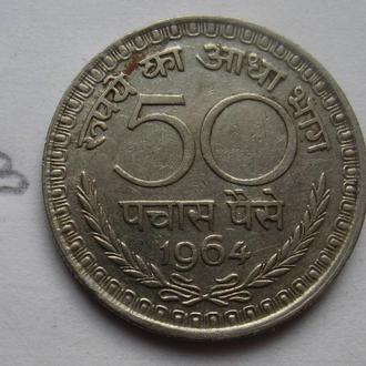 Индия, 50 пайса 1964 года.
