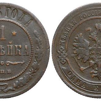 1 копейка 1906 года №4875