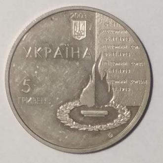 5 гривень 60 років визволення Києва 2003 /5 гривен 60 лет Освобождения Киева 2003