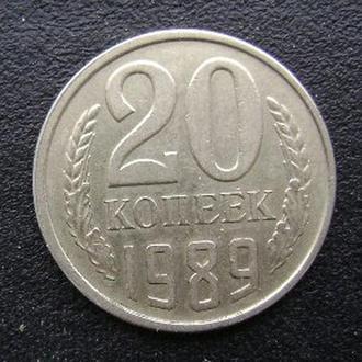 20 копеек 1989