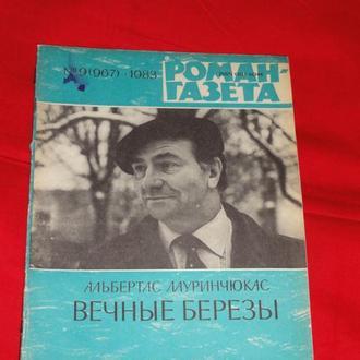 Лауринчюкас Альбертас. Вечные березы Роман-газета 1983