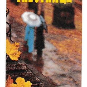 Календарик 1988 Пресса, Работница