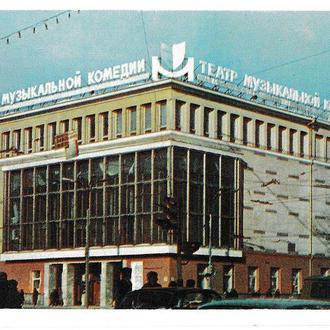 Календарик 1984 Свердловск, Театр музыкальной комедии
