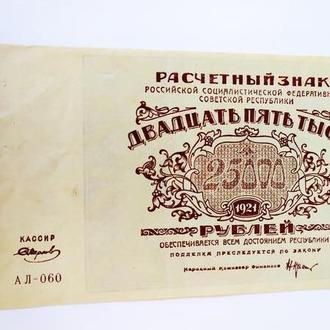 25000 рублей 1921 года РСФСР сохран