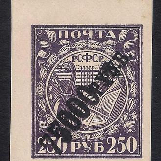 1922 год. Вспомогательный стандартный выпуск СК-45 РР. Двойная надпечатка. Двойная заверка.