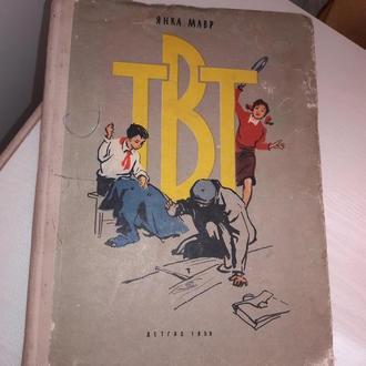 Детгиз ТВТ 1958 год