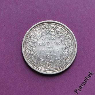 Британская Индия 1 рупия 1877 Виктория Серебро №2
