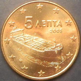 5 євроцентів 2005 Греція UNC нечаста