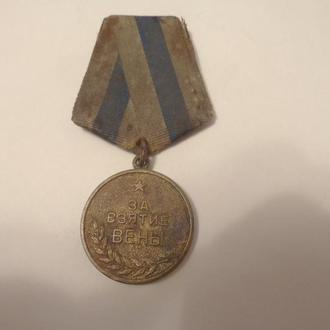 Медаль за взятие Вены, 13 апреля 1945