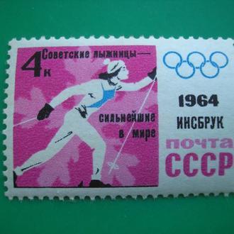 СССР 1964 Спорт Олимпиада-64  MNH