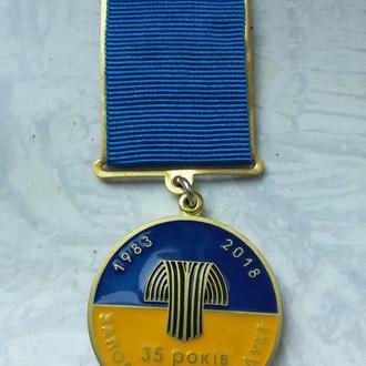 """медаль """"35 років ЗАПОРІЖНАФТОПРОДУКТ"""""""