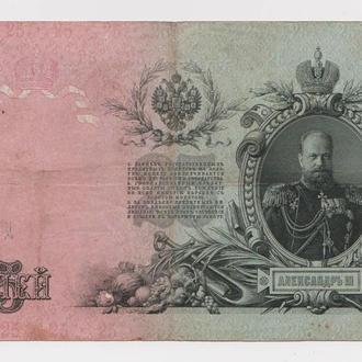 25 руб. = 1909 г. = Управляющий ШИПОВ - Кассир ГУСЕВ = РОССИЯ = серия ДЭ =