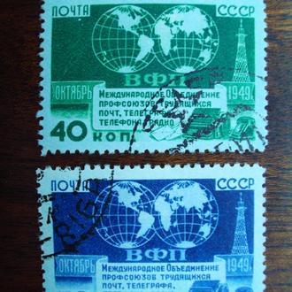 СССР.1950г. Профсоюзы. Полная серия.