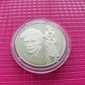 Монета Александр Архипенко 2 грн.