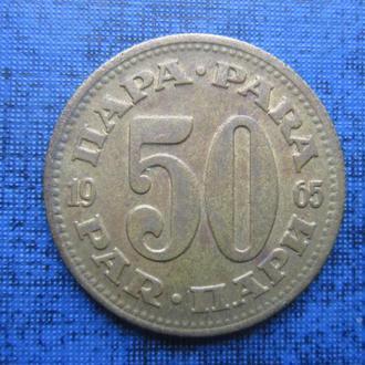Монета 50 пара Югославия 1965