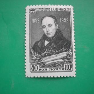 СССР 1952 Жуковский MNH полн. сер.