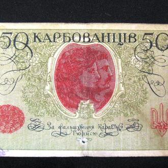 Распродажа 50 карбованцев 1918 год Печать Надпечатка 100% оригинал