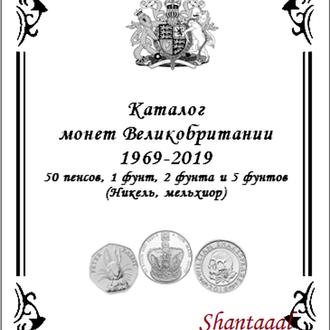 Shantal, Каталог монет Великобритании 1969-2019 (Никель, мельхиор)