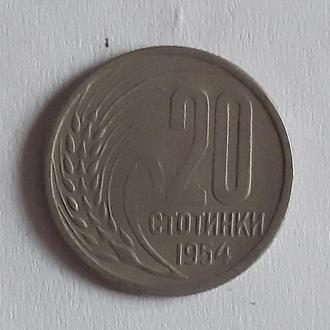 Болгария 20 стотинки 1954