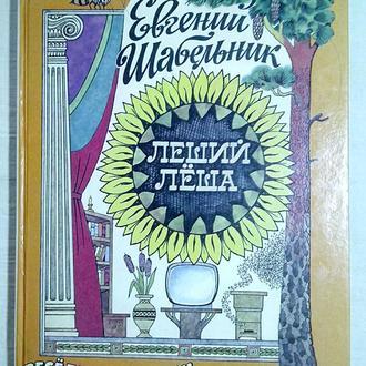 Леший Леша. Евгений Шабельник. 1994г
