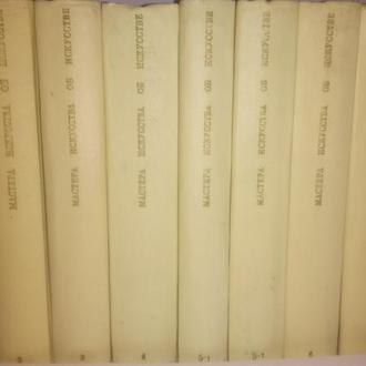 Мастера искусства об искусстве в 7 томах (комплект из 8 книг)  1965г.