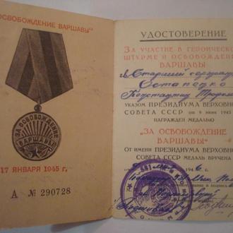 Удостоверение За Варшаву