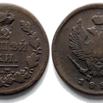 2 копейки 1820 года №1485