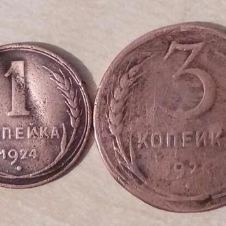 1 и 3 копейки 1924
