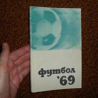 Футбол 1969. Справочник-календарь