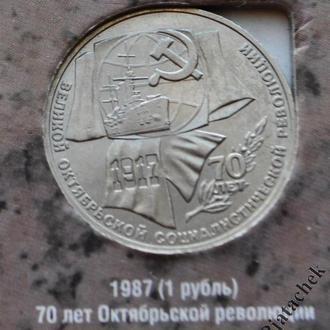 1 рубль 70 лет Октябрьской Революции ВОСР 1987 г.