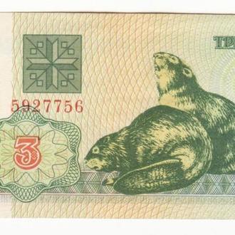 Беларусь 3 рублей 1992 Серия АБ Сохран, вз горизонт.