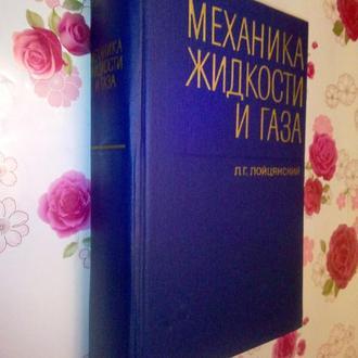 Лойцянский Л.Г.  Механика жидкости и газа.