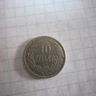 10 ФИЛЛЕРОВ 1893 Г.