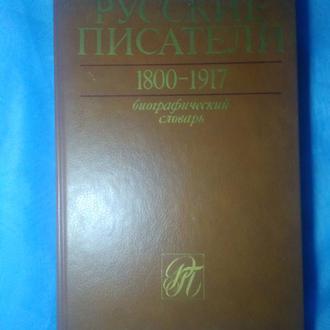 Русские писатели, 1800-1917: биографический словарь. В 7 томах Том 1-ый